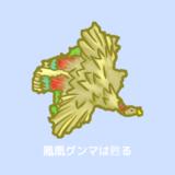 群馬県 地図の形 覚え方 鳳凰 アイキャッチ