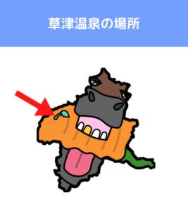 草津温泉の覚え方 語呂 場所 地図