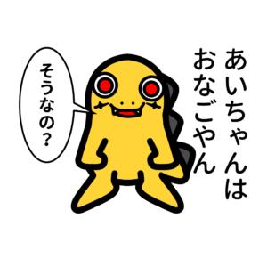 名古屋 覚え方 県庁所在地