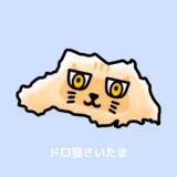 埼玉県の覚え方