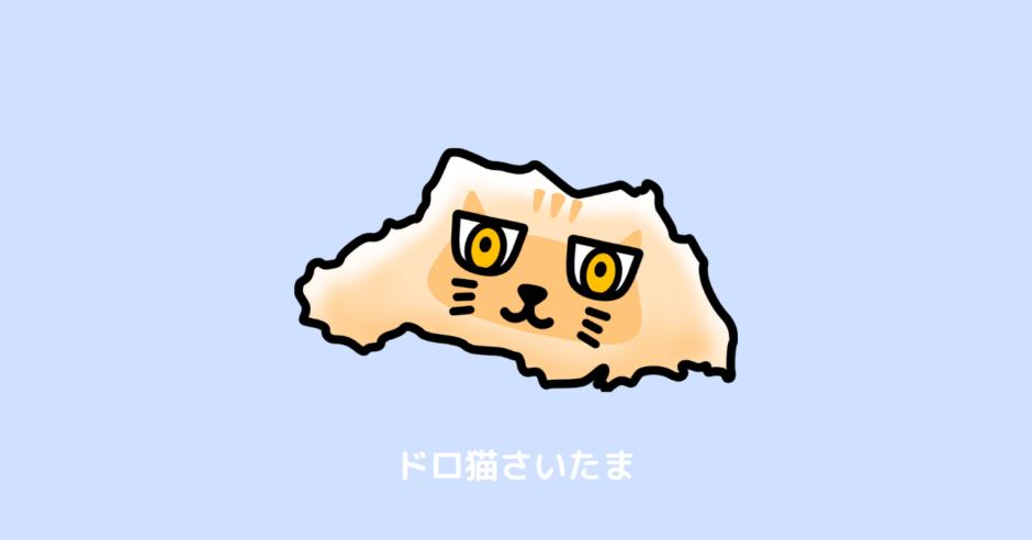 埼玉県 覚え方 地図 さいたま アイキャッチ