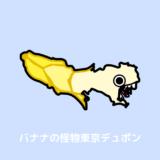 東京都 覚え方 地図 東京デュポン アイキャッチ