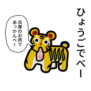 兵庫県 神戸 県庁所在地 覚え方