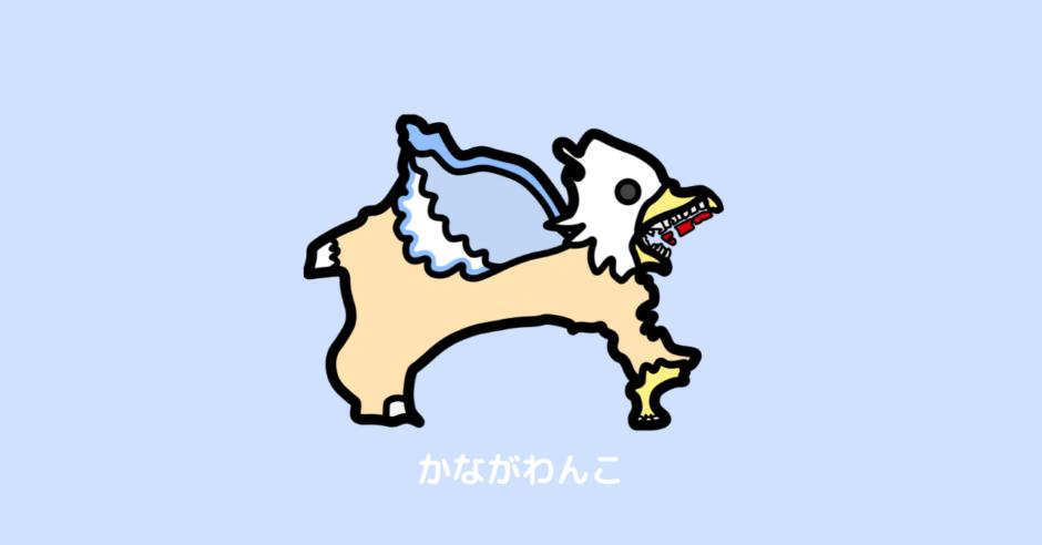 神奈川県 覚え方 地図 かながわんこ アイキャッチ