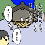 松江市の覚え方 語呂 しまんねーからまつえ