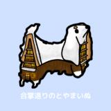 富山県 覚え方 地図 とやまいぬ アイキャッチ