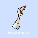 石川県県 覚え方 地図 寿司の石川 アイキャッチ