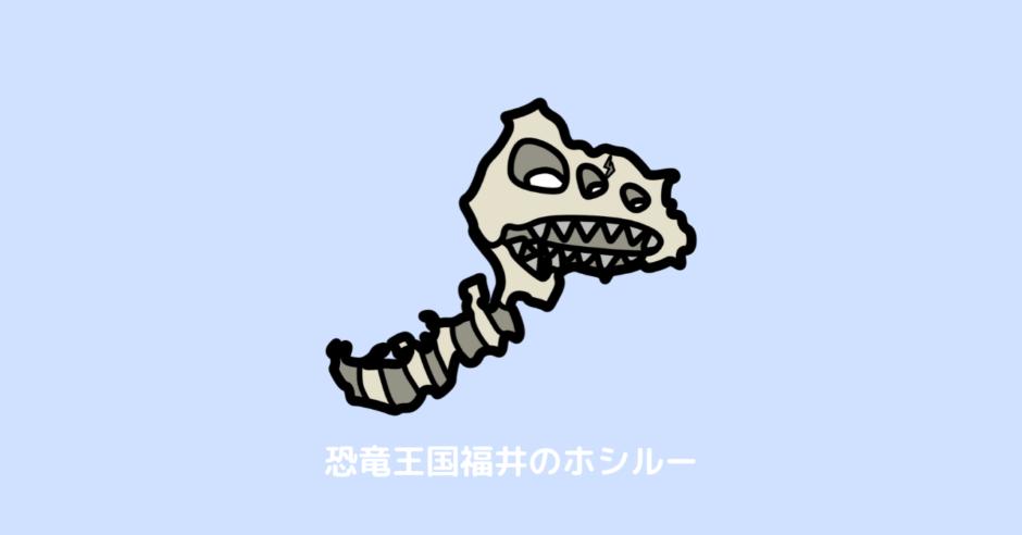 福井県 覚え方 地図 恐竜 化石 ホシルー アイキャッチ