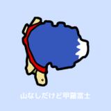 山梨県 覚え方 地図 ふじがめ アイキャッチ