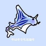 北海道の覚え方