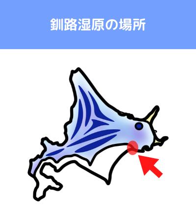 釧路湿原の覚え方 語呂 場所 地図