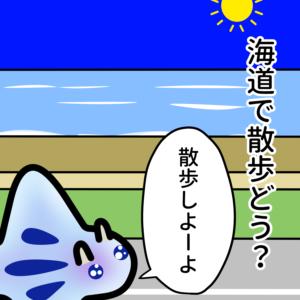 札幌市の覚え方 語呂 海道で散歩どう?