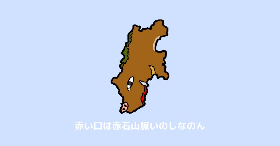 長野県 覚え方 地図 いのしし 猪 しなのん アイキャッチ