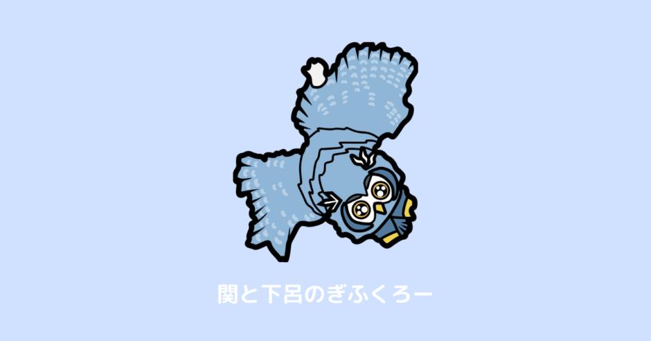 岐阜県 覚え方 地図 フクロウ ぎふくろー アイキャッチ