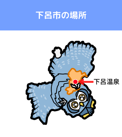 下呂温泉 場所 地図 覚え方