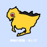 愛知県 覚え方 地図 あいぢ アイキャッチ