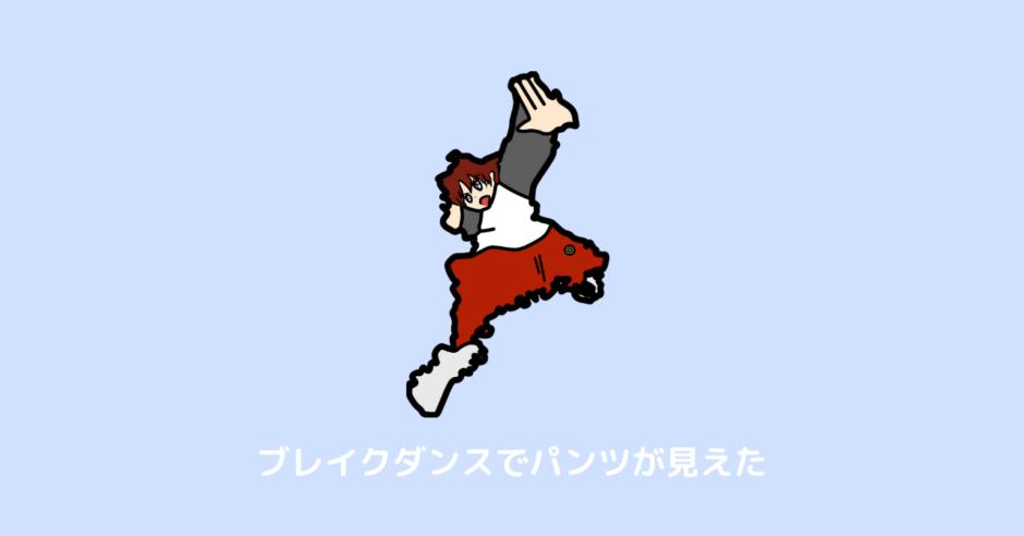 三重県 覚え方 地図 みえくん アイキャッチ