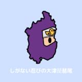 滋賀県 覚え方 地図 大津琵琶尾 アイキャッチ