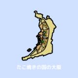 大阪府 覚え方 地図 たこ焼きの国 アイキャッチ