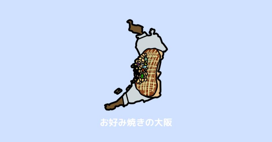 大阪府 覚え方 地図 お好み焼きの大阪 アイキャッチ