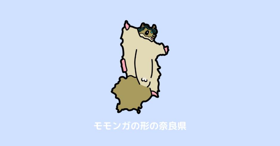 奈良県 覚え方 地図 モモンガ アイキャッチ