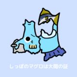 青森県 地図の形 覚え方 タツノオトシゴ アイキャッチ