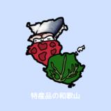 和歌山県 覚え方 地図 めはり寿司 なれ寿司 アイキャッチ