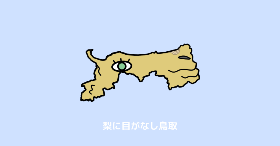 鳥取県 覚え方 地図 ラクダ アイキャッチ