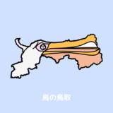 鳥取県 覚え方 地図 ペリカン 鳥 アイキャッチ