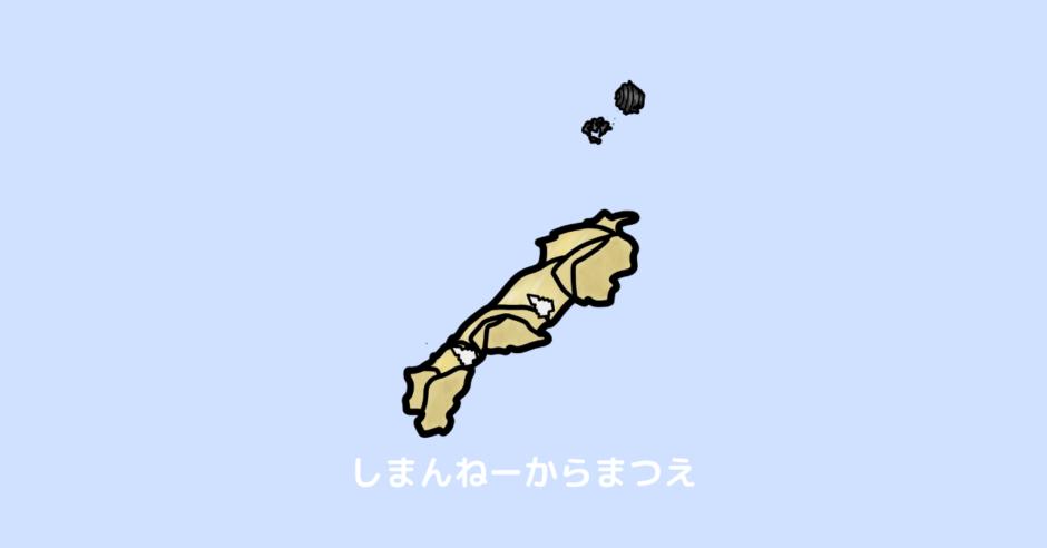島根県 覚え方 地図 しめ縄 しじみ アイキャッチ