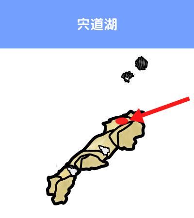 宍道湖 場所 地図 覚え方