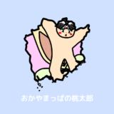 岡山県 覚え方 地図 桃太郎 アイキャッチ