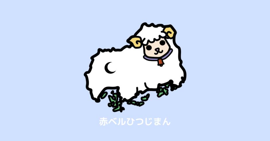 広島県 覚え方 地図 ひつじまん アイキャッチ