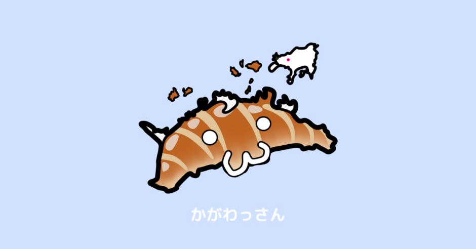 香川県 覚え方 地図 くろわっさん 形 アイキャッチ