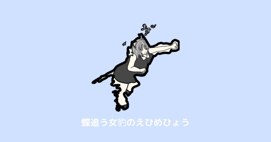 愛媛県 覚え方 地図 えひめひょう アイキャッチ