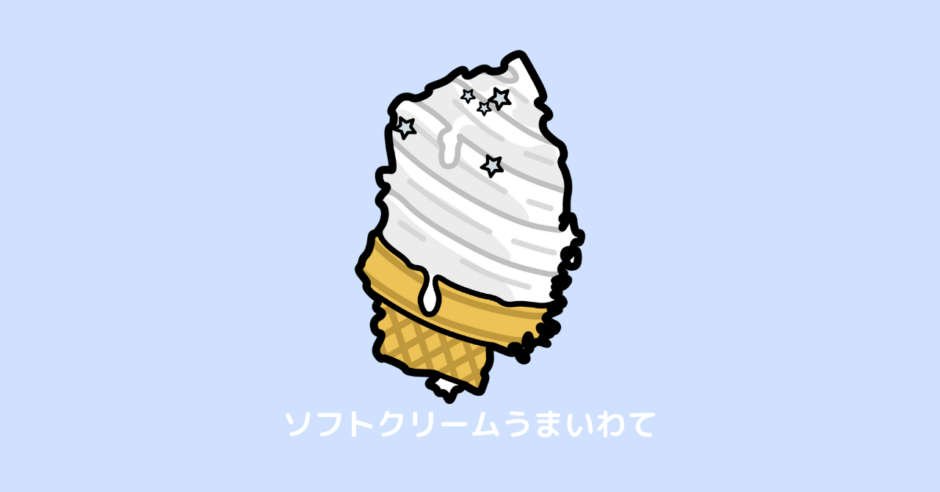 岩手県 地図の形 覚え方 ソフトクリーム アイキャッチ