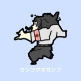 福岡県 覚え方 地図 ふくお アイキャッチ