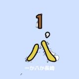 長崎県 覚え方 地図 一か八か長崎 アイキャッチ