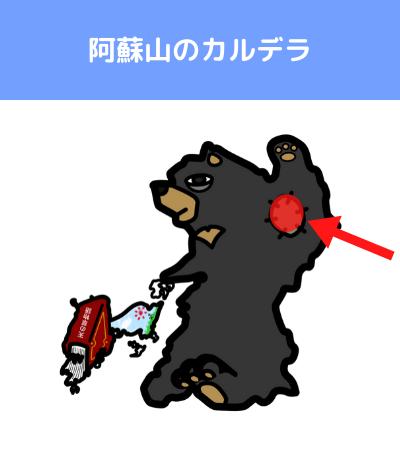 阿蘇山 カルデラ 場所 地図 覚え方