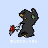 熊本県 覚え方 地図 ぶっくまん アイキャッチ