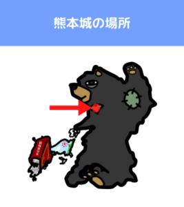 熊本城 場所 地図 覚え方