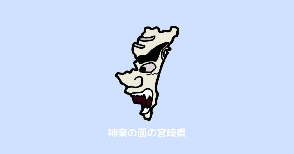 宮崎県 覚え方 地図 神楽の面 アイキャッチ