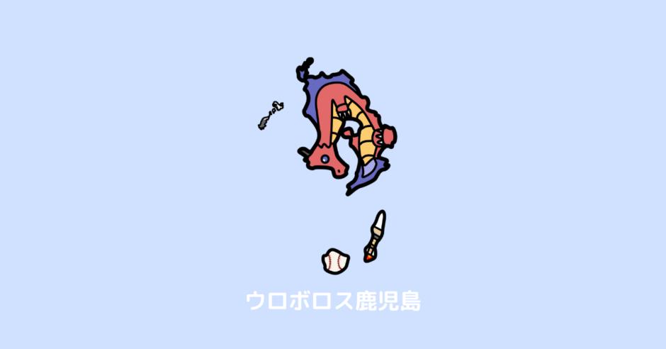 鹿児島県 覚え方 地図 ウロボロス アイキャッチ