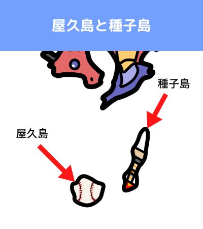 屋久島 種子島 場所 地図 覚え方