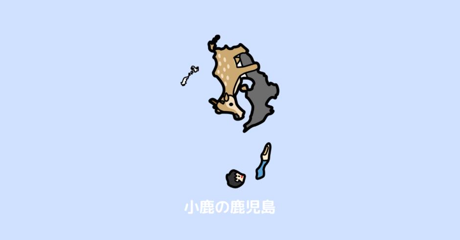 鹿児島県 覚え方 地図 小鹿 アイキャッチ