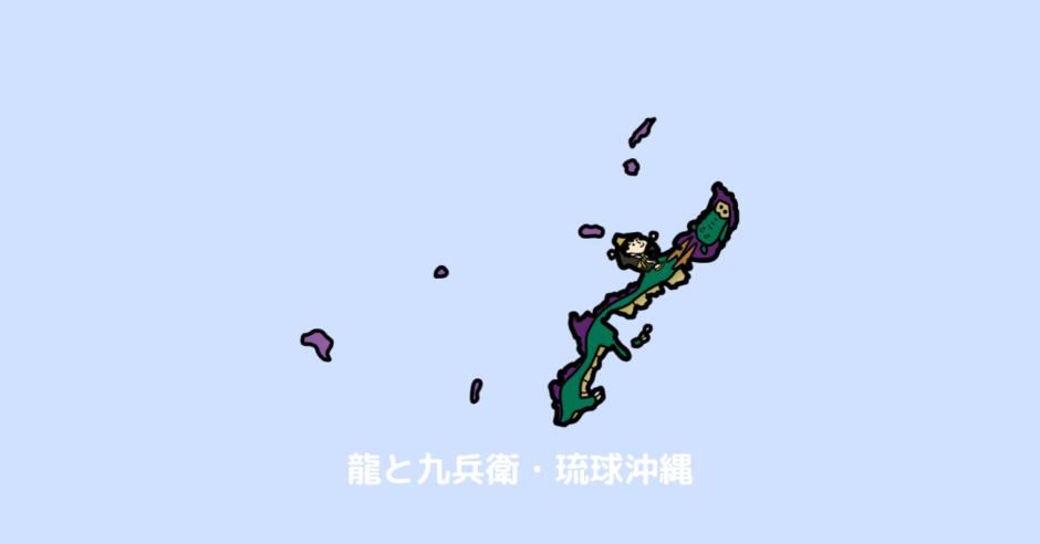 沖縄県 覚え方 地図 龍と九兵衛 アイキャッチ