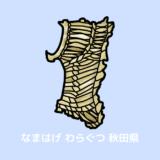 秋田県 地図の形 覚え方 アイキャッチ
