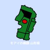 山形県 地図の形 覚え方 モアイ山形 アイキャッチ