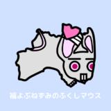 福島県 地図の形 覚え方 ふくしマウス アイキャッチ