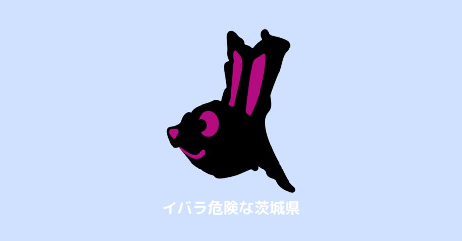 茨城県 地図の形 覚え方 うさぎ 茨の黒兎 アイキャッチ